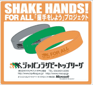 FOR ALL『SHAKE HANDS バンド』