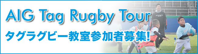 「AIG Tag Rugby Tour」タグラグビー教室参加者募集!