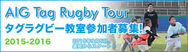 AIG Tag Rugby Tour 2015-2016 タグラグビー教室参加者募集!