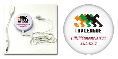 radio_chichibunomiya