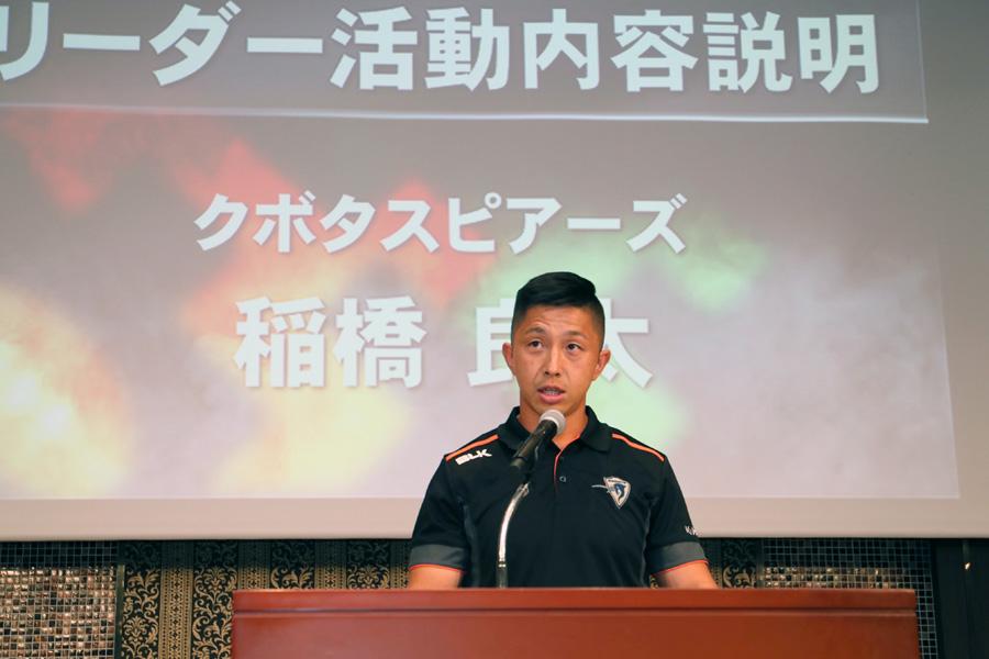 リーダー会議 稲橋良太代表「トップリーガーとしての価値を社会に還元していく方法を今後も考えて実施していく」 photo by Kenji Demura