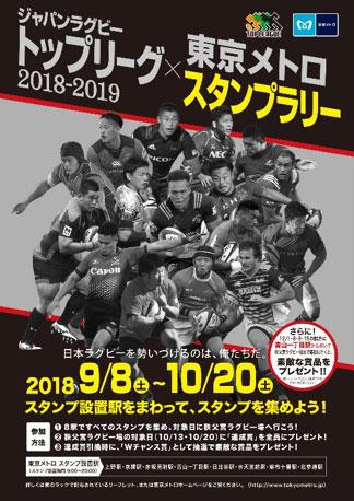 「ジャパンラグビートップリーグ」東京メトロスタンプラリー