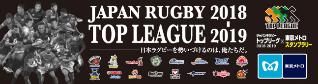 ジャパンラグビー トップリーグ × 東京メトロ オリジナルステッカー