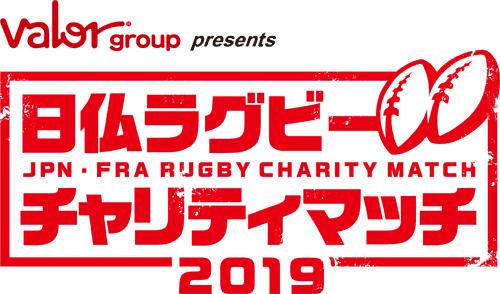 バローグループ presents 日仏ラグビーチャリティマッチ2019 for all