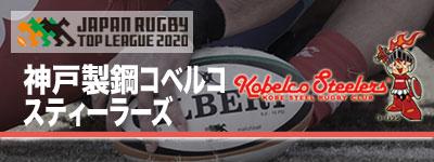 神戸製鋼コベルコスティーラーズ