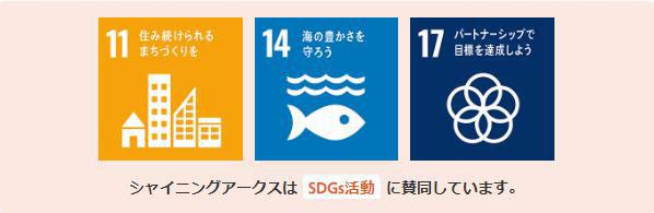 シャイニングアークスは、SDGsに賛同しています。