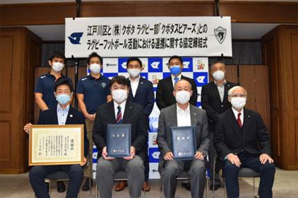 ↑2020年9月25日  東京都江戸川区と連携協定を締結