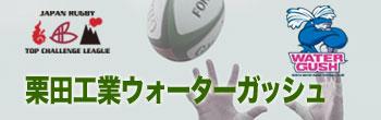 栗田工業ウォーターガッシュ