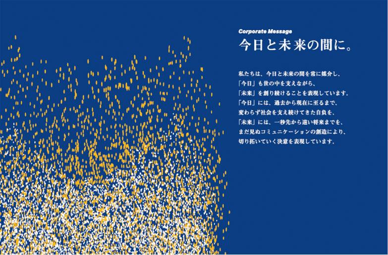 コンセプトはコーポレートメッセージの「今日と未来の間に」