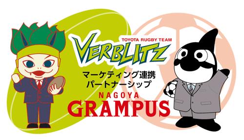 名古屋グランパス×トヨタ自動車ヴェルブリッツ マーケティング連携パートナーシップ締結