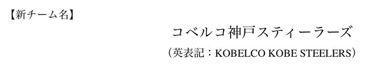 コベルコ神戸スティーラーズ (英表記:KOBELCO KOBE STEELERS)