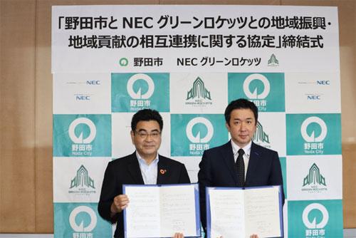 協定書を交わす鈴木有 野田市長・梶原健 NECグリーンロケッツ代表