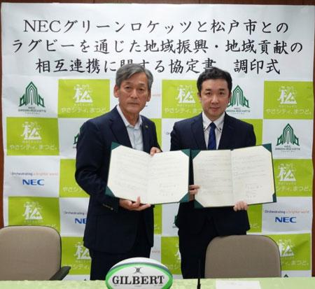 協定書を交わす本郷谷健次 松戸市長・梶原健 NECグリーンロケッツ代表